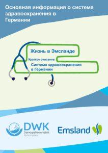 Russisches Booklet zum Erkärvideo Gesundheitssystem